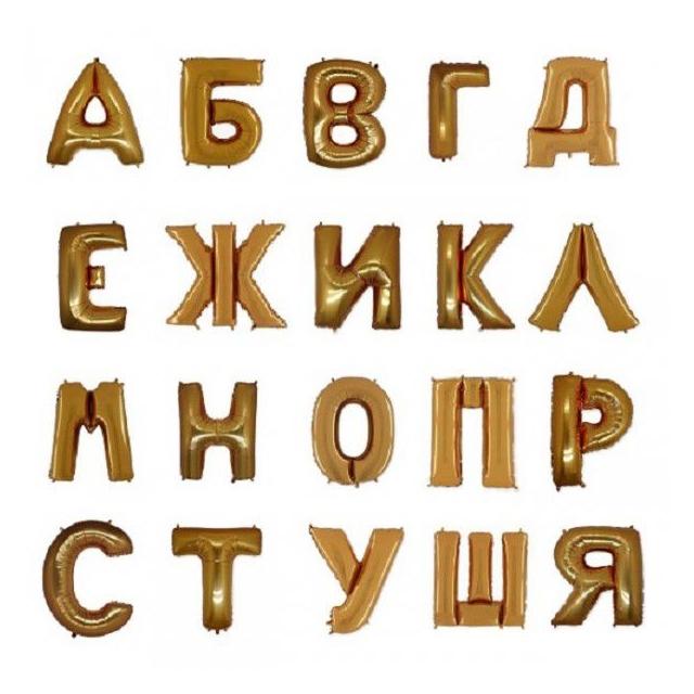 Буквы фольгированные, золото.